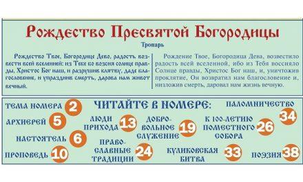 Вышел в свет новый выпуск Владыкинского вестника