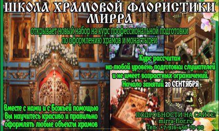 Школа храмовой флористики приглашает