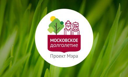 Приглашаем участвовать в проекте Московское Долголетие