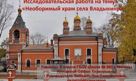 Видео история нашего храма в работе Илюхиной Софьи