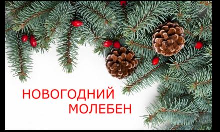 Приглашаем всех на новогодний молебен!