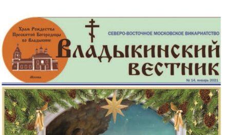 Вышел в свет новый, 14-й выпуск Владыкинского вестника