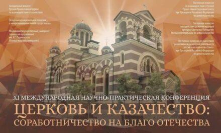 Конференция «Церковь и казачество»