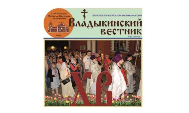 Увидел свет новый выпуск Владыкинского Вестника!