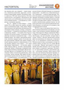 vv 08-18 сайт2 Page 07