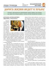 vv 08-18 сайт2 Page 13