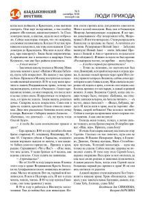 vv 08-18 сайт2 Page 14