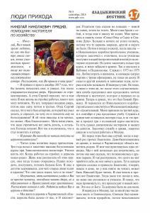 vv 08-18 сайт2 Page 17