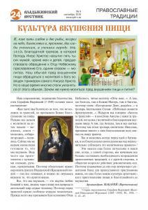 vv 08-18 сайт2 Page 24