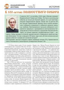 vv 08-18 сайт2 Page 26