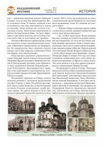 vv 08-18 сайт2 Page 28
