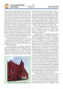 vv 08-18 сайт2 Page 30