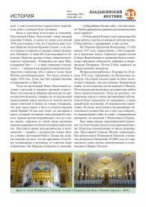 vv 08-18 сайт2 Page 31