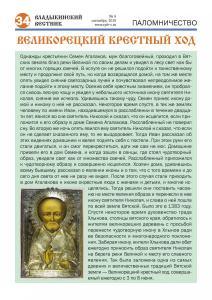 vv 08-18 сайт2 Page 34