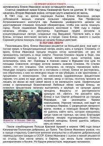 Объединенный Елена Казимирчак-Полонская + Немец + День народного единства Page 03