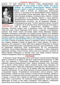 Объединенный Елена Казимирчак-Полонская + Немец + День народного единства Page 04