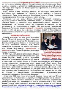 Объединенный Елена Казимирчак-Полонская + Немец + День народного единства Page 05