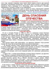 Объединенный Елена Казимирчак-Полонская + Немец + День народного единства Page 08