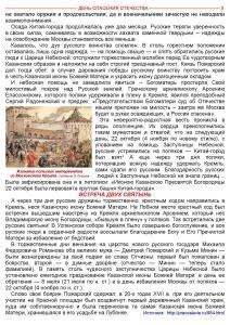 Объединенный Елена Казимирчак-Полонская + Немец + День народного единства Page 10