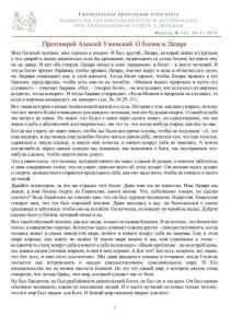 Стенгазета №111 04.11.2018 А4 Page 7 (Копировать)