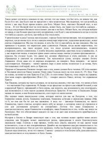 Стенгазета №111 04.11.2018 А4 Page 8 (Копировать)