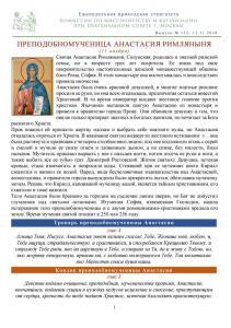 Стенгазета №112 11.11.2018 А4 Page 1 (Копировать)