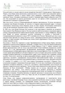 Стенгазета №112 11.11.2018 А4 Page 3 (Копировать)