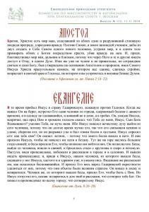 Стенгазета №112 11.11.2018 А4 Page 5 (Копировать)