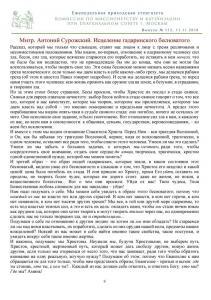 Стенгазета №112 11.11.2018 А4 Page 6 (Копировать)
