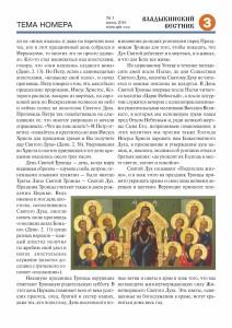 VV n03-2016 Page 03