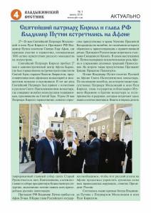 VV n03-2016 Page 04