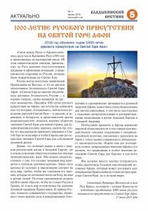 VV n03-2016 Page 05