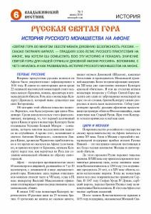VV n03-2016 Page 06