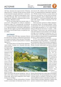VV n03-2016 Page 07