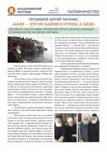 VV n03-2016 Page 08