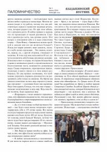VV n03-2016 Page 09