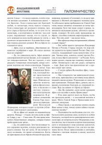 VV n03-2016 Page 10