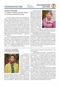 VV n03-2016 Page 11