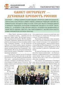 VV n03-2016 Page 12