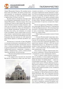 VV n03-2016 Page 14