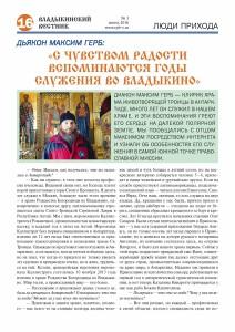 VV n03-2016 Page 16
