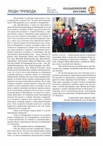 VV n03-2016 Page 19