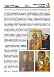 VV n03-2016 Page 21