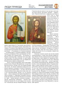 VV n03-2016 Page 23