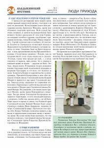 VV n03-2016 Page 24