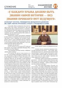 VV n03-2016 Page 27
