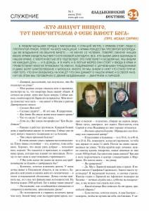 VV n03-2016 Page 31