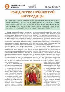 vv n04-2016 Page 02