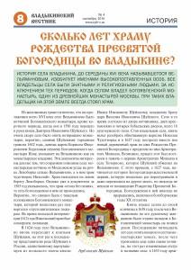 vv n04-2016 Page 08