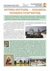 vv n04-2016 Page 15